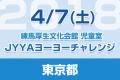 taiken_bn_20180407_nerima