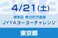 taiken_bn_20180421_kasuga