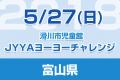 taiken_bn_20180527_toyama
