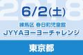 taiken_bn_20180602_kasuga