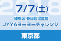 taiken_bn_20180707_kasuga