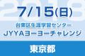 taiken_bn_20180715_taito