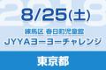 taiken_bn_20180825_kasuga