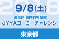 taiken_bn_20180908_kasuga