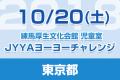 taiken_bn_20181020_nerima