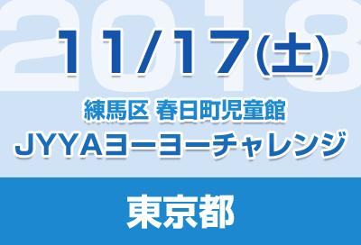 taiken_bn_20181117_kasuga