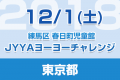 taiken_bn_20181201_kasuga