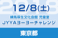 taiken_bn_20181208_nerima