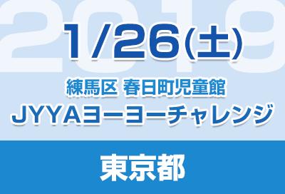 taiken_bn_20190126_kasuga