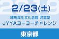 taiken_bn_20190223_nerima