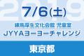 taiken_bn_20190706_nerima