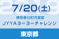 taiken_bn_20190720_kasuga