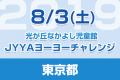 taiken_bn_20190803_hikarigaokanakayoshi