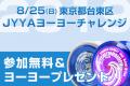 20190825_tokyo