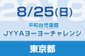 taiken_bn_20190825_heiwadai
