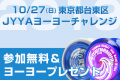 20191027_tokyo