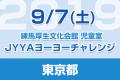 taiken_bn_20190907_nerima