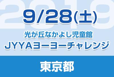 taiken_bn_20190928_hikarigaoka