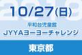 taiken_bn_20191027_heiwadai