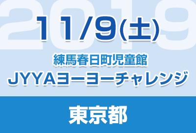 taiken_bn_20191109_kasuga
