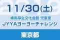 taiken_bn_20191130_nerima