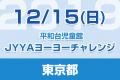 taiken_bn_20191215_heiwadai