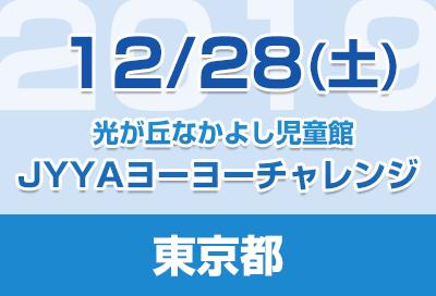 taiken_bn_20191228_hikarigaoka