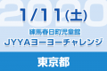 taiken_bn_20200111_kasuga