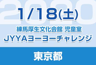 taiken_bn_20200118_nerima