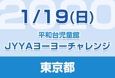 taiken_bn_20200119_heiwadai