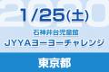 taiken_bn_20200125_shakujiidai