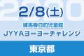 taiken_bn_20200208_kasuga