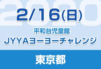 taiken_bn_20200216_heiwadai
