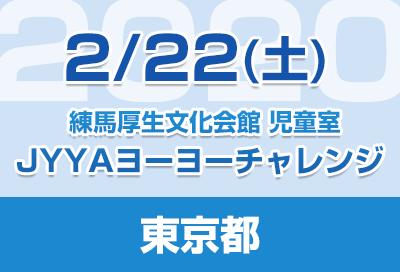 taiken_bn_20200222_nerima