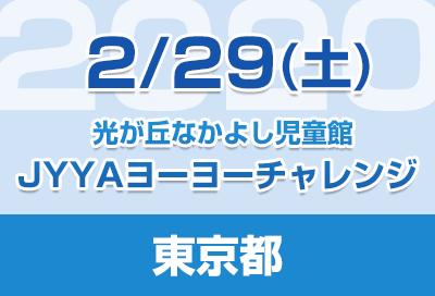 taiken_bn_20200229_hikarigaoka